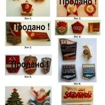 Значки, памятные медали, жетоны, в г.Минск