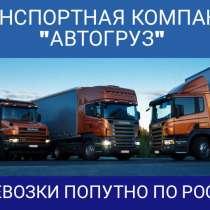 Грузоперевозки и переезды из/в Ноябрьск попутно по России, в Ноябрьске