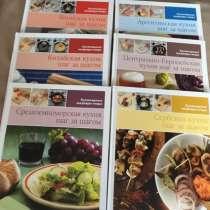 Кулинарные Книги, в Орле