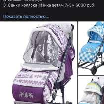 """Вас ожидают в офисе) 1. Санки - коляска """"Наши детки"""" 3800 р, в Вологде"""