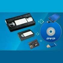 Оцифровка видеокассет на флешку, HDD, DVD, в Артеме