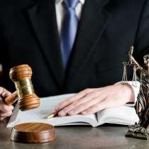 Юридические услуги, в Анапе