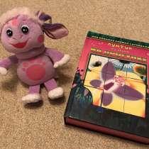 Набор: Книга с кубиками + игрушка Лунтик, в Зеленограде