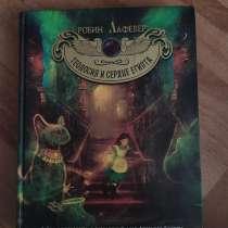 """Книга """"Теодосия и сердце Египта """", в Перми"""