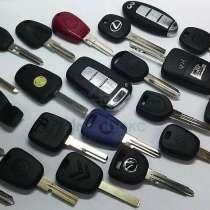Автомобильные ключи. Изготавливаем, программируем, в г.Жлобин