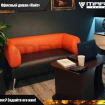 Офисный диван «ЛАЙТ» (любой цвет), в Владивостоке