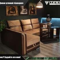 Диван - кровать угловой «Бавария» (любой цвет), в Владивостоке