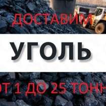 Уголь доставим в любом Объеме, в Иркутске