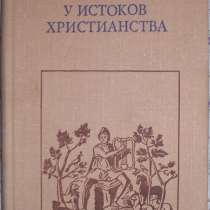 У истоков христианства, в Новосибирске