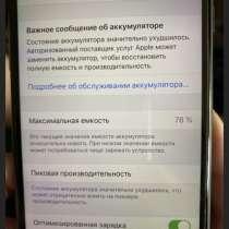 IPhone 8 Plus, в Москве