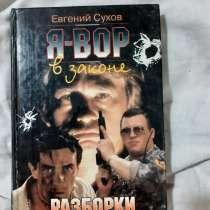Книги Сухова, в Новосибирске