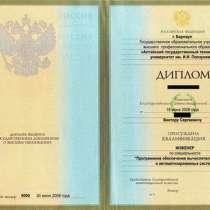 Дипломы ВУЗа, колледжа и аттестаты, в Новосибирске