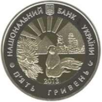 Юбилейные монеты областей Украины, в г.Луганск