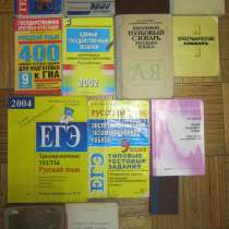 Литература для абитуриентов, в Калининграде