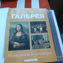 Продается художественная галерея с репродукциями и журналами, в Щелково