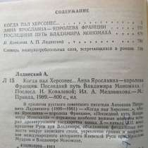 Продам книгу Ант. Ладинский, в г.Усть-Каменогорск