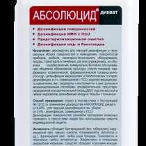 "Средство для дезинфекции ""АБСОЛЮЦИД дикват"", в г.Бишкек"