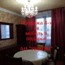 4-х кв Калининский район, ул Владычанского, в г.Донецк