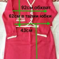Костюм малиновый, б. у, р.40-42, трикотаж, в г.Брест