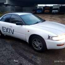 Продается автомобиль Toyota Corona EXiV,1994 г, в Москве
