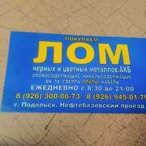 Покупаем ЛОМ черных и цветных металлов дорого, в Подольске