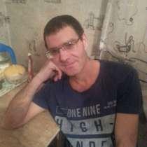 Дима, 42 года, хочет познакомиться, в Москве