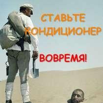 Сплит-системы Установка Продажа Обслуживание, в Волгограде