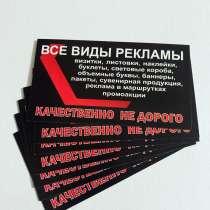 Визитки, в Грозном