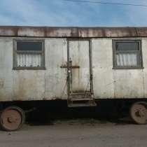 Вагончик жилой, в г.Бишкек