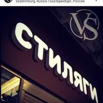 Наружная реклама под ключ по гибким ценам!, в Екатеринбурге