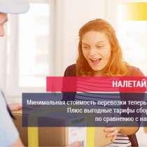 Перевозка сборных грузов по России от 1 кг до 20 т, в Казани