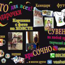 Фото на холсте, кружках, майках, табличках, в Оренбурге