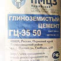 Глиноземистый цемент ГЦ-50, в Москве
