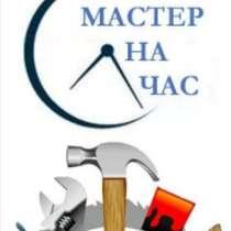 Мастер на час, в г.Ереван