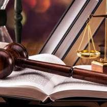 Юридические услуги, в г.Минск