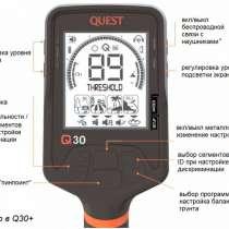 Металодетектор Quest Q30, в г.Самарканд