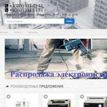 Сайт каталог для Вашего бизнеса, в г.Минск