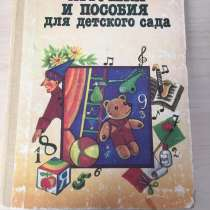 """Игрушки и пособия из детского сада"", в Екатеринбурге"