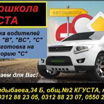 Автошкола УСТА. Подготовка водителей категории, в г.Бишкек