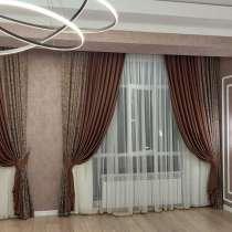 Профессиональный пошив штор любой сложности, в г.Бишкек