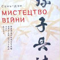 "Продам книгу ""Мистецтво війни"" Сунь-дзи, в г.Мариуполь"