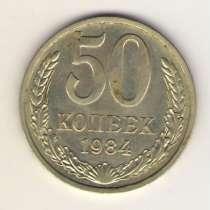 50 копеек 1984г. Штемпельные, в Владимире