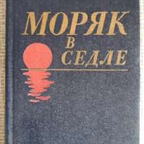 Ирвинг Стоун. Биография Джека Лондона. РЕТРО, в Москве