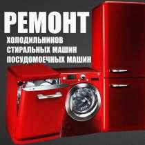 Ремонт холодильников и стиральных машин, в Кисловодске