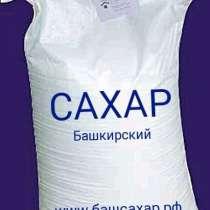 Сахар песок оптом в Уфе, в Уфе