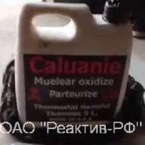Caluanie (Окислительный партеризационный термостат), в Санкт-Петербурге