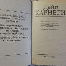 Дейл Карнеги Сочинения, в Новосибирске