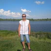 Знакомства для создания семьи, в Нижнем Новгороде
