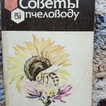 Книга Советы пчеловоду, в Санкт-Петербурге