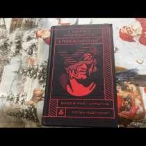 Книга Макс Максимова апокалипсис, в Волгограде